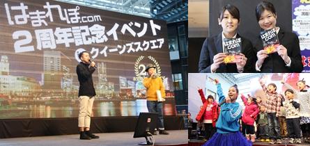 「はまれぽ.com」2周年記念イベント