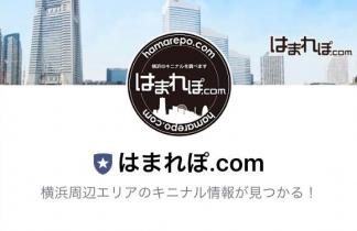株式会社アイ・ティ・エーが運営する横浜の地域情報サイト「はまれぽ.com」では、公式LINE@の運用を開始いたしました。