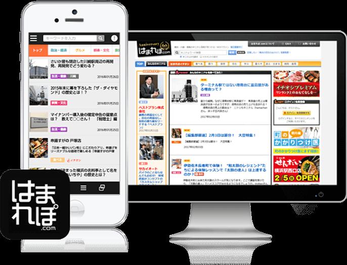 各デバイスに対応した横浜に密着したウェブマガジン「はまれぽ」イメージ
