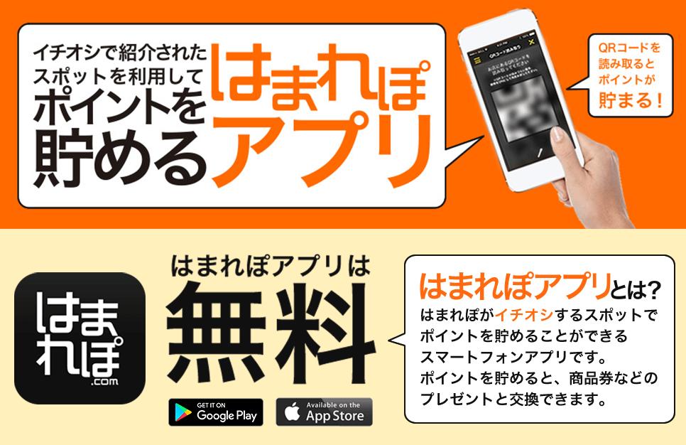 横浜の地域情報ウェブマガジン「はまれぽ.com」アプリ