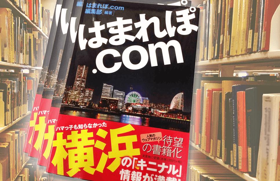 書籍版「はまれぽ.com」