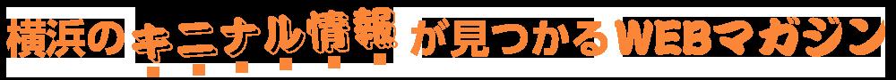 横浜のキニナル情報が見つかるWEBマガジン
