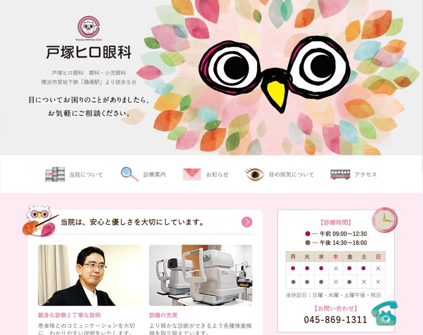 戸塚ヒロ眼科 様 ホームページ制作実績
