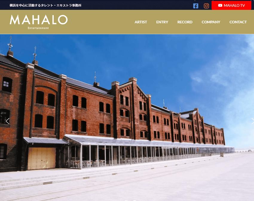 MAHALO 様 ホームページ制作実績