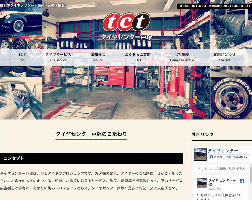 タイヤセンター戸塚 様 ホームページ制作実績