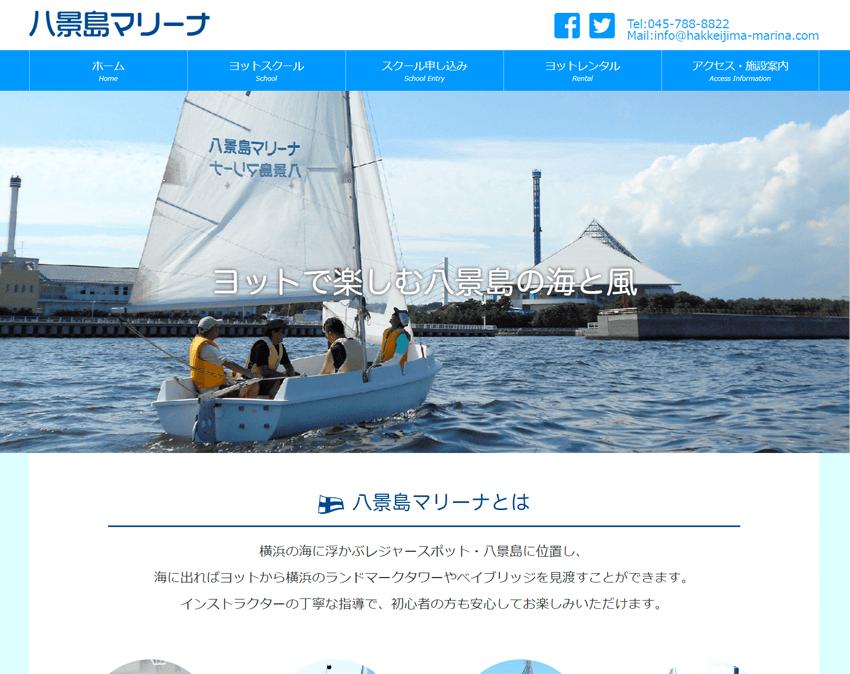 八景島マリーナ 様 ホームページ制作実績