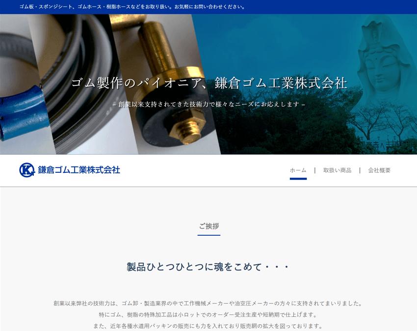 鎌倉ゴム工業株式会社 様 ホームページ制作実績