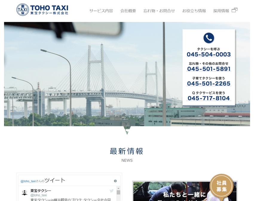 東宝タクシー株式会社 様 ホームページ制作実績