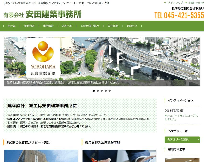 有限会社安田建築事務所 様 ホームページ制作実績