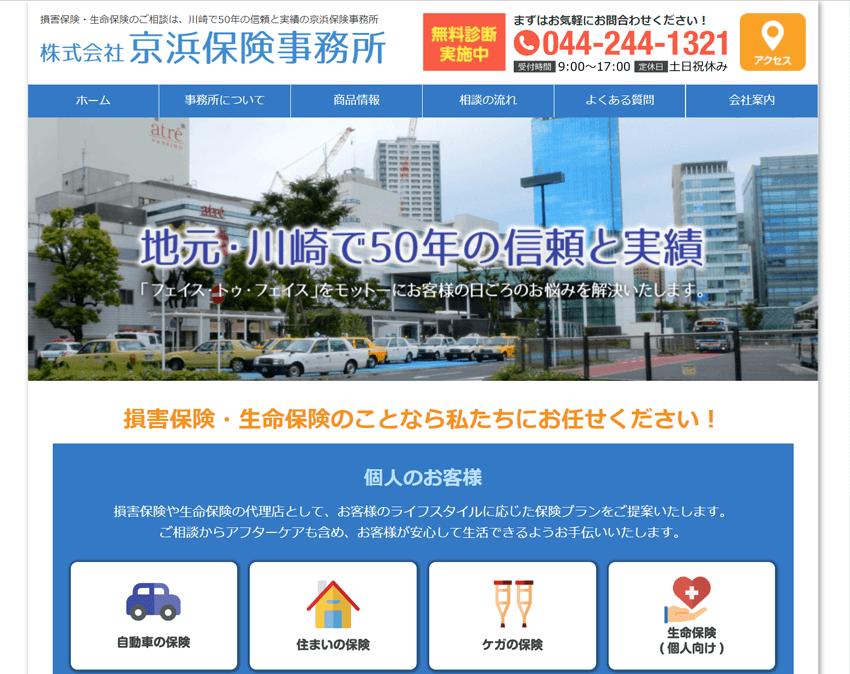 株式会社京浜保険事務所 様 ホームページ制作実績