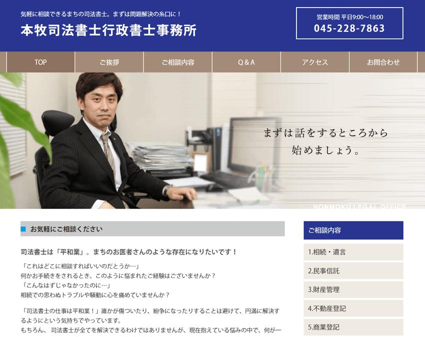 本牧司法書士行政書士事務所 様 ホームページ制作実績