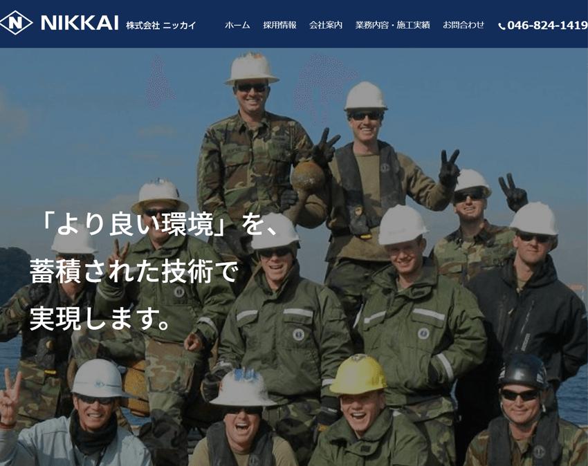 株式会社ニッカイ 様 ホームページ制作実績