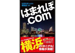 はまれぽ.com 単行本(ソフトカバー)