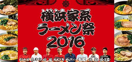 横浜家系ラーメン祭