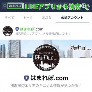 LINEアプリから検索