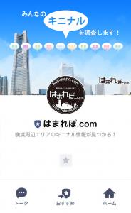 はまれぽ公式LINE@運用開始!